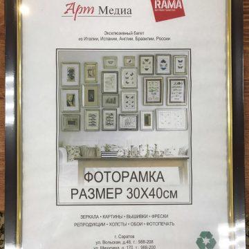 Фоторамка 30-40 вариант 2