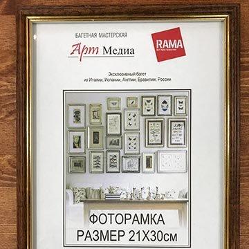 Рамки А4 (21*30 см.)
